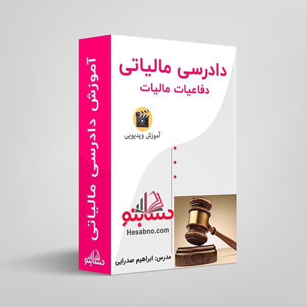 آموزش دادرسی مالیاتی